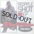 スチャダラパー/ TRIPPLE SHOT EP