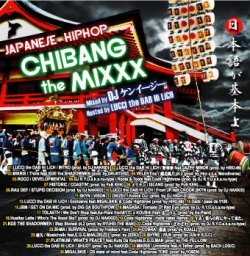画像1: DJ ケンイージー / CHIBANG the MIXXX Hosted by LUCCI the DAB Hi LiCH