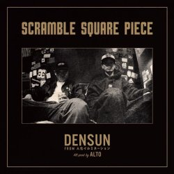 画像1: DENSUN / SCRAMBLE SQUARE PIECE