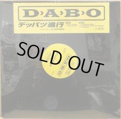 画像1: DABO / デッパツ進行