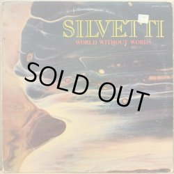 画像1: SILVETTI / WORLD WITHOUT WORDS