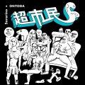 Sorarino × ONTODA / 超市民S EP